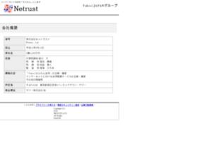 netrust.ne.jp