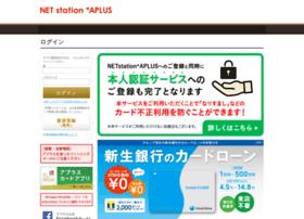 netstation.aplus.co.jp