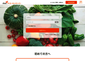 netsuper.daiei.co.jp