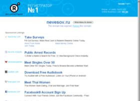 nevesov.ru
