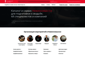 nevinnomyssk.unassvadba.ru
