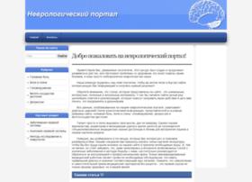 nevro-enc.ru