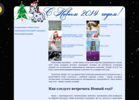 new-year2014.ru