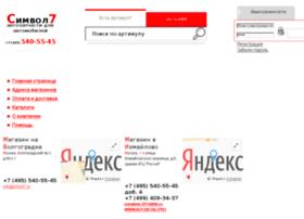 new.simvol7.ru