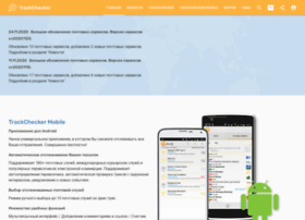 new.trackchecker.ru