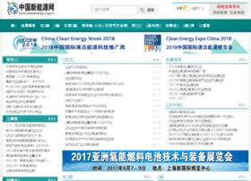 newenergy.org.cn