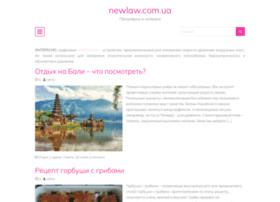 newlaw.com.ua
