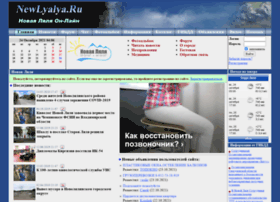 newlyalya.ru