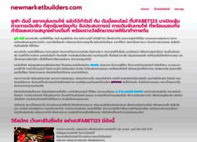 newmarketbuilders.com