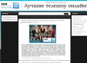 newonline.com.ua