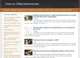 news-chan.ru