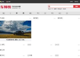 news.0755car.com