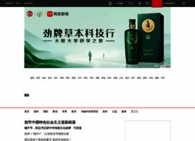 news.163.com