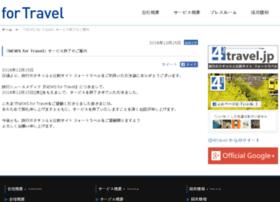 news.4travel.jp