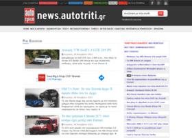 news.autotriti.gr