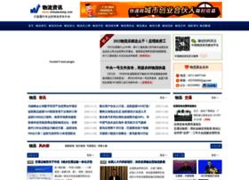 news.chinawutong.com