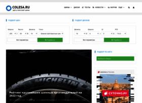 news.colesa.ru
