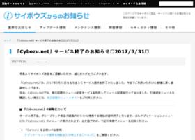 news.cybozu.net