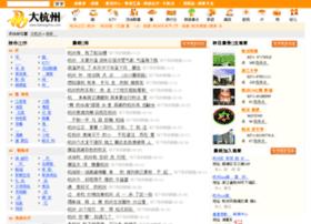 news.dahangzhou.com