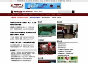 news.gdswine.com