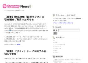 news.gummy.jp