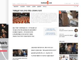 news.hankooki.com
