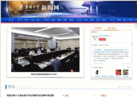 news.hqu.edu.cn