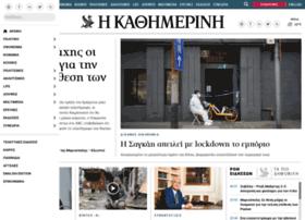 news.kathimerini.gr
