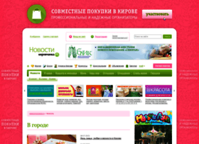 news.kirovchanka.ru