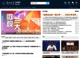 news.lzu.edu.cn