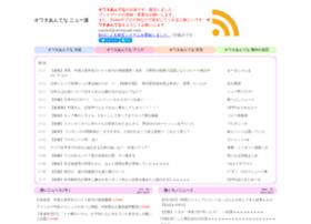 news.owata-net.com