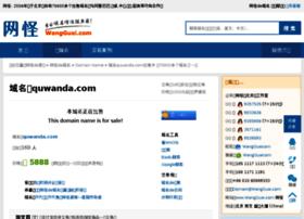 news.quwanda.com
