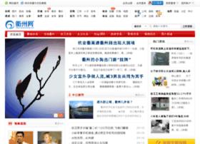 news.quzhouwang.com