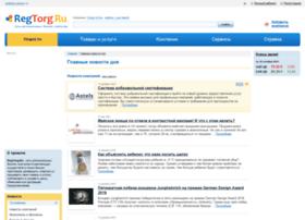 news.regtorg.ru