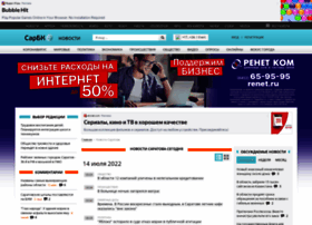news.sarbc.ru
