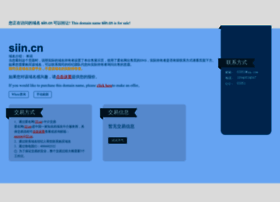 news.siin.cn