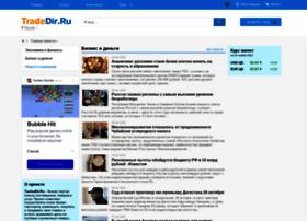 news.tradedir.ru