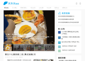 news.twt.edu.cn