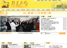 news.upc.edu.cn