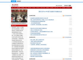 news.xhcatv.com.cn