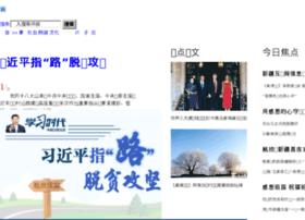 news.xj163.cn