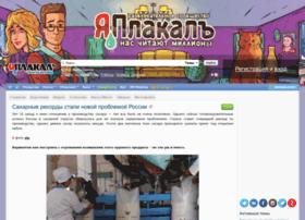 news.yaplakal.com