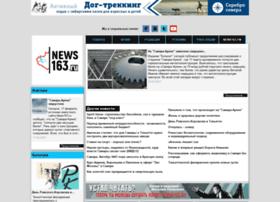 news163.ru