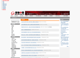 news2.guitarchina.com