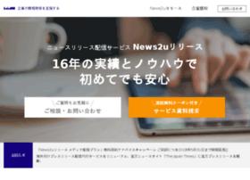 news2u.co.jp