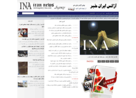 newsagency-ina.com