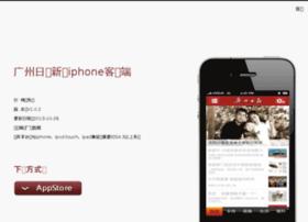 newsapp.gzdaily.com