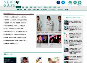 newscafe.ne.jp