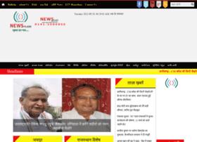 newsflashrajasthan.com