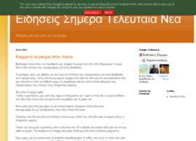 newsfm.gr